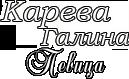 Карева Галина Алексеевна