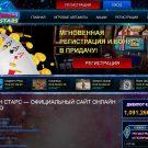 Вулкан Старс онлайн: то что нужно для развлечений!