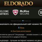 Казино «Эльдорадо»: только тут все комфортные условия и куча денег!