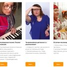 Вебинары для педагогов дмш и дши: есть подходящий сайт для этого!